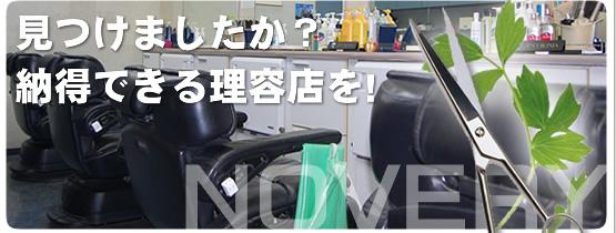 HOME/神戸市 理容室 ヘアサロン