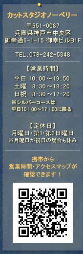カットスタジオ ノーベリー/神戸市 理容室 ヘアサロン